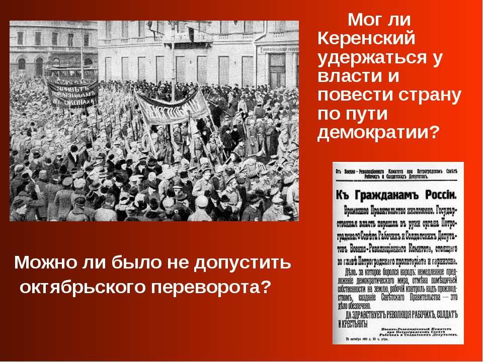Мог ли Керенский удержаться у власти и повести страну по пути демократии? Мож...