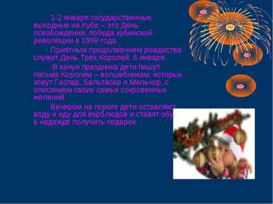 1-2 января государственные выходные на Кубе – это День освобождения, победа к...