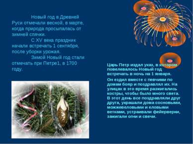 Новый год в Древней Руси отмечали весной, в марте, когда природа просыпалась ...