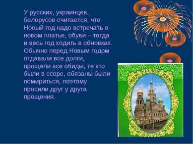У русских, украинцев, белорусов считается, что Новый год надо встречать в нов...