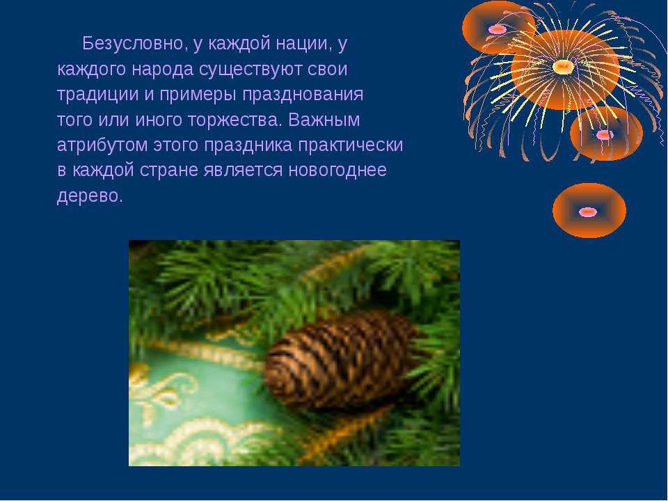 Безусловно, у каждой нации, у каждого народа существуют свои традиции и приме...