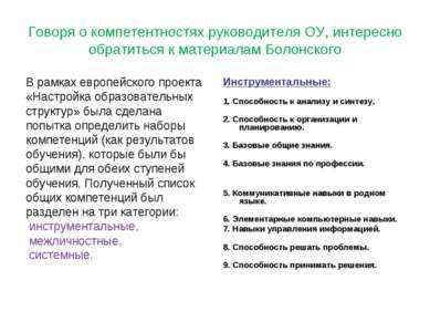 Говоря о компетентностях руководителя ОУ, интересно обратиться к материалам Б...