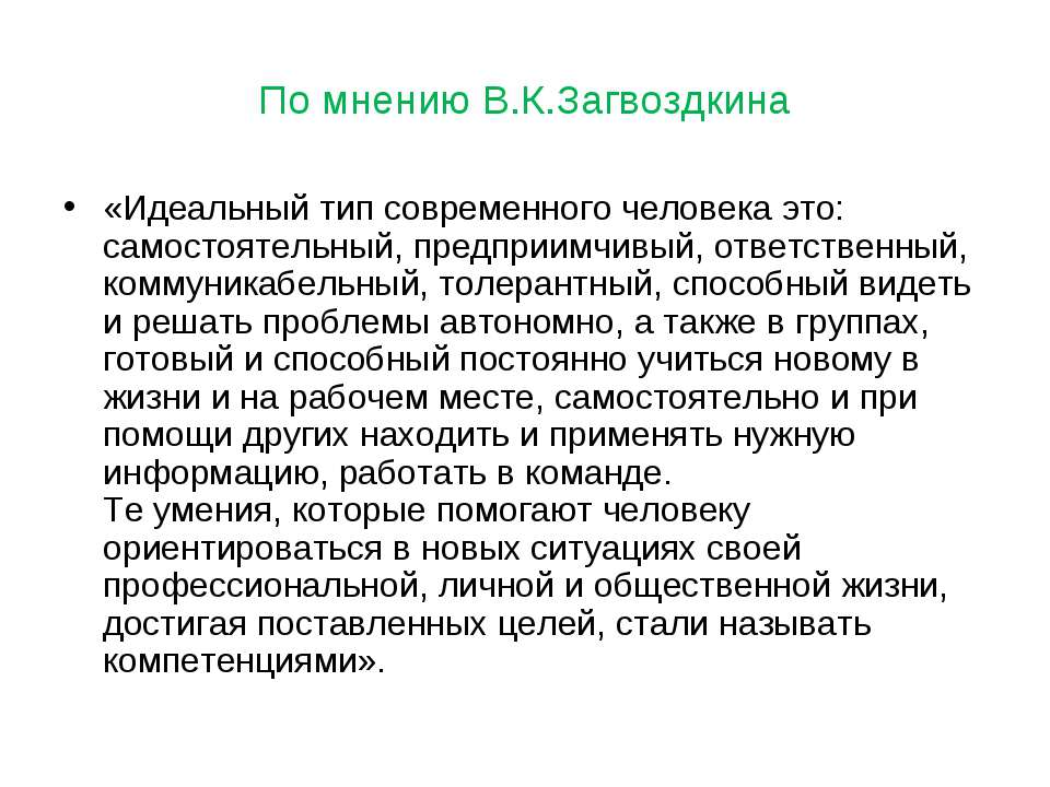 По мнению В.К.Загвоздкина «Идеальный тип современного человека это: самостоят...