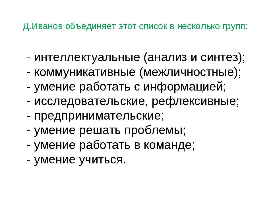Д.Иванов объединяет этот список в несколько групп: - интеллектуальные (анализ...