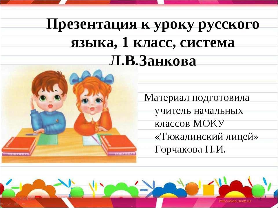 Презентация к уроку русского языка, 1 класс, система Л.В.Занкова Материал под...