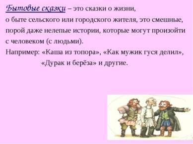 Бытовые сказки – это сказки о жизни, о быте сельского или городского жителя, ...