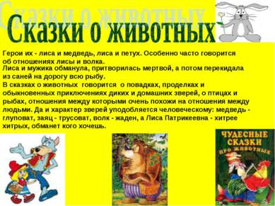 Герои их - лиса и медведь, лиса и петух. Особенно часто говорится об отношени...