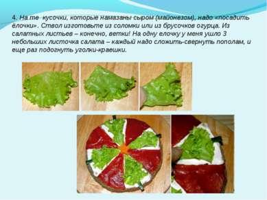 4.Нате кусочки, которые намазаны сыром (майонезом), надо «посадить ёлочки»...