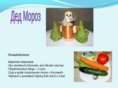 Понадобится: Вареная морковка Лук зеленый (точнее, его белая часть) Перепелин...