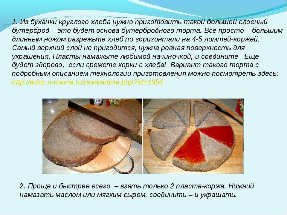 1.Из буханки круглого хлеба нужно приготовить такой большой слоеный бутербро...