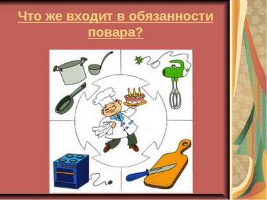 Что же входит в обязанности повара?