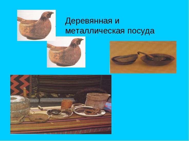 Деревянная и металлическая посуда