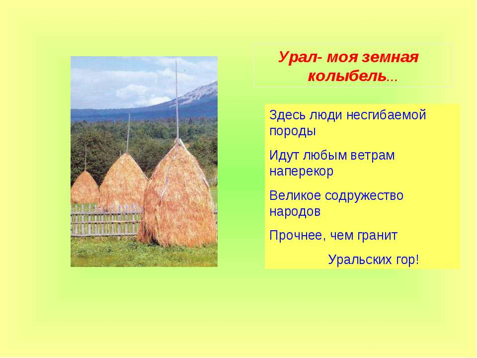 Урал- моя земная колыбель… Здесь люди несгибаемой породы Идут любым ветрам на...