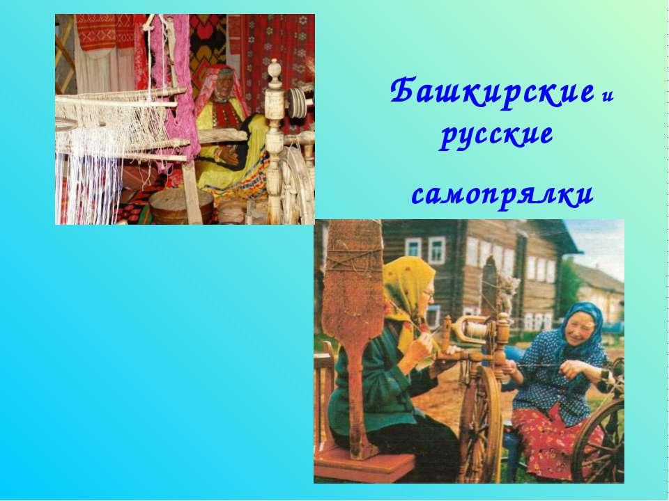Башкирские и русские самопрялки
