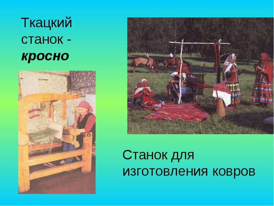 Станок для изготовления ковров Ткацкий станок - кросно