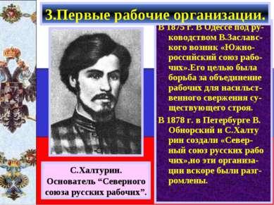 В 1875 г. В Одессе под ру-ководством В.Заславс-кого возник «Южно-российский с...