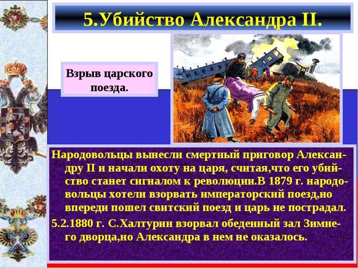 Народовольцы вынесли смертный приговор Алексан-дру II и начали охоту на царя,...