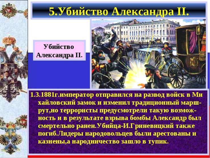 1.3.1881г.император отправился на развод войск в Ми хайловский замок и измени...