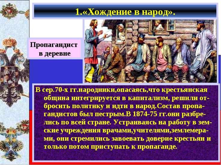 В сер.70-х гг.народники,опасаясь,что крестьянская община интегрируется в капи...