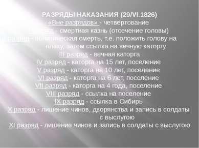 РАЗРЯДЫ НАКАЗАНИЯ (29/VI.1826) «Вне разрядов» - четвертование I разряд - смер...