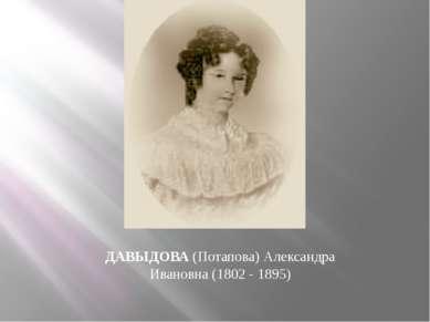 ДАВЫДОВА (Потапова) Александра Ивановна (1802 - 1895)