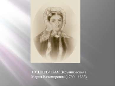 ЮШНЕВСКАЯ (Круликовская) Мария Казимировна (1790 - 1863)