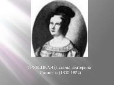 ТРУБЕЦКАЯ (Лаваль) Екатерина Ивановна (1800-1854)