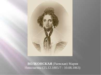 ВОЛКОНСКАЯ (Раевская) Мария Николаевна (25.12.1805/7 - 10.08.1863)
