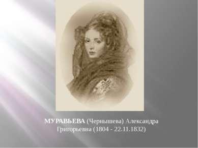 МУРАВЬЕВА (Чернышева) Александра Григорьевна (1804 - 22.11.1832)
