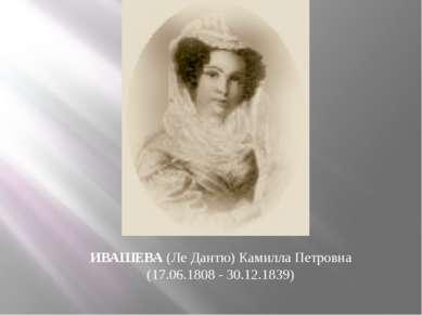 ИВАШЕВА (Ле Дантю) Камилла Петровна (17.06.1808 - 30.12.1839)