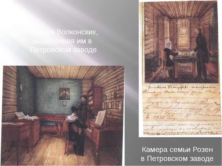 Камера Волконских, выделенная им в Петровском заводе Камера семьи Розен в Пет...