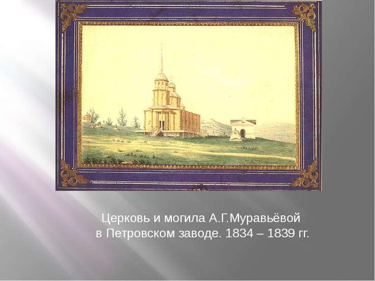 Церковь и могила А.Г.Муравьёвой в Петровском заводе. 1834 – 1839 гг.