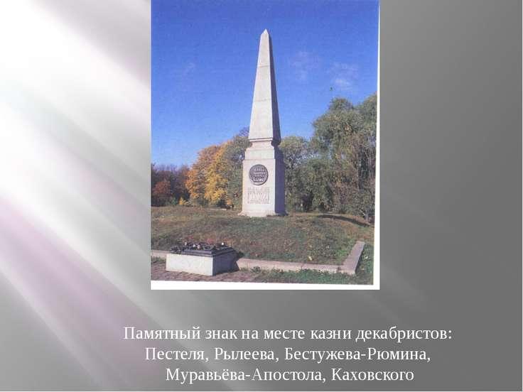 Памятный знак на месте казни декабристов: Пестеля, Рылеева, Бестужева-Рюмина,...