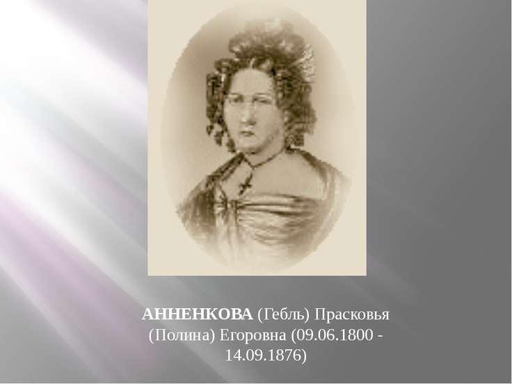 АННЕНКОВА (Гебль) Прасковья (Полина) Егоровна (09.06.1800 - 14.09.1876)
