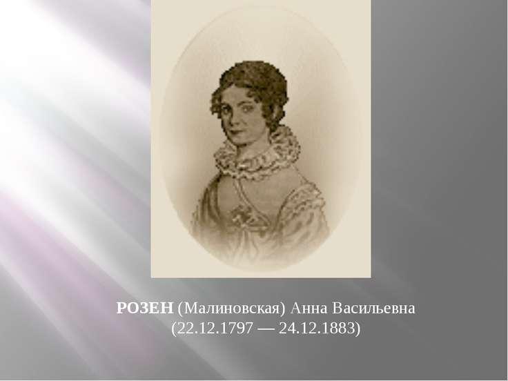 РОЗЕН (Малиновская) Анна Васильевна (22.12.1797 — 24.12.1883)