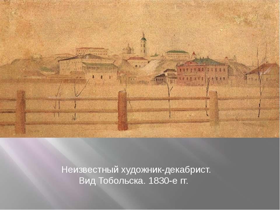 Неизвестный художник-декабрист. Вид Тобольска. 1830-е гг.
