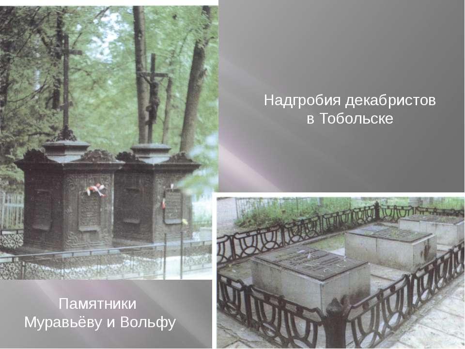 Памятники Муравьёву и Вольфу Надгробия декабристов в Тобольске