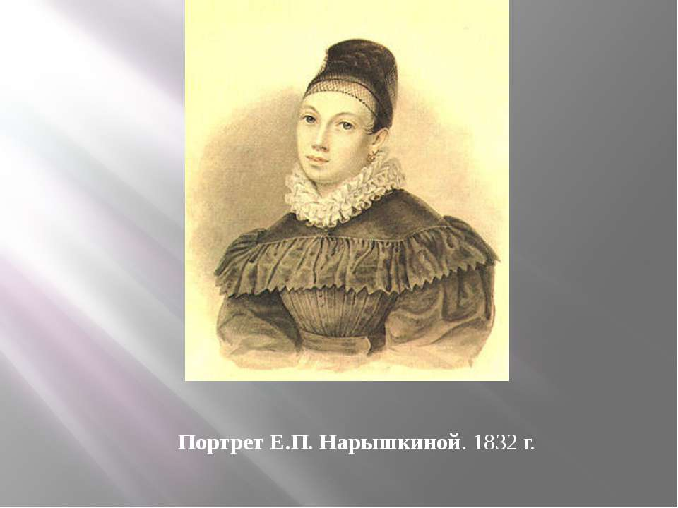 Портрет Е.П. Нарышкиной. 1832 г.