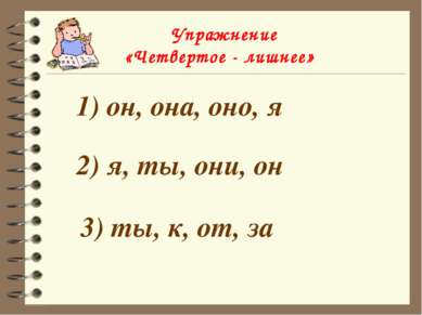 Упражнение «Четвертое - лишнее» 1) он, она, оно, я 2) я, ты, они, он 3) ты, к...