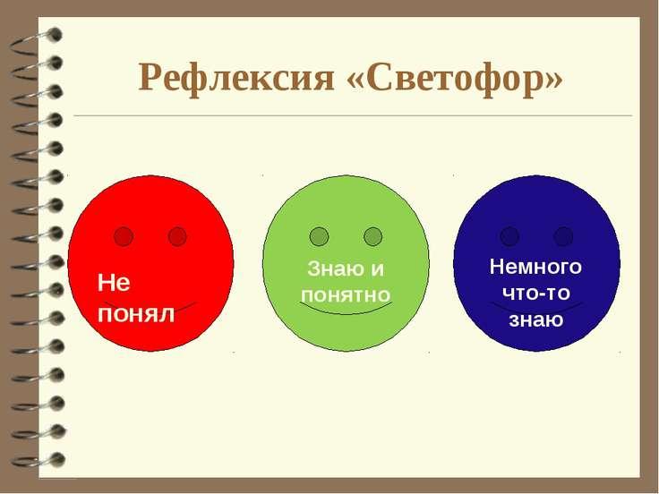 Рефлексия «Светофор»