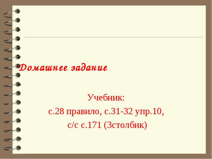 Учебник: с.28 правило, с.31-32 упр.10, с/с с.171 (3столбик) Домашнее задание