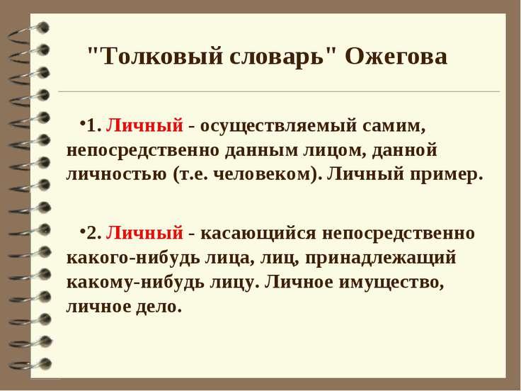 """""""Толковый словарь"""" Ожегова 1. Личный - осуществляемый самим, непосредственно ..."""