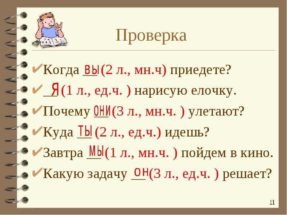 Когда __ (2 л., мн.ч) приедете? __ (1 л., ед.ч. ) нарисую елочку. Почему __ (...