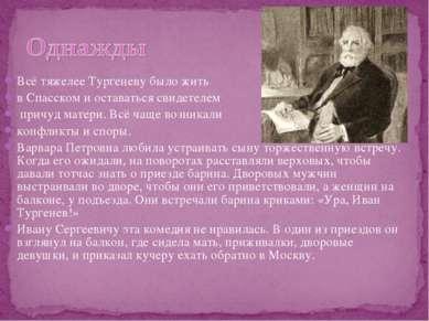 Всё тяжелее Тургеневу было жить в Спасском и оставаться свидетелем причуд мат...