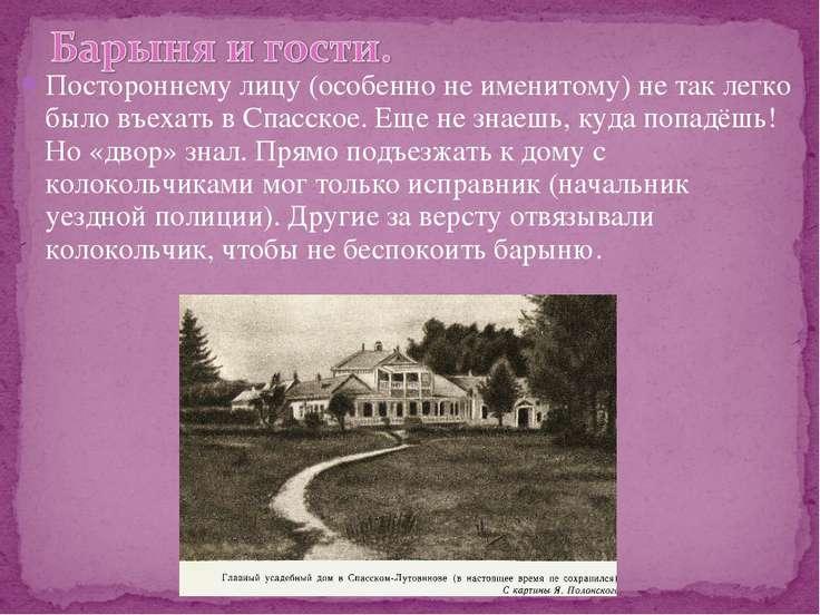 Постороннему лицу (особенно не именитому) не так легко было въехать в Спасско...
