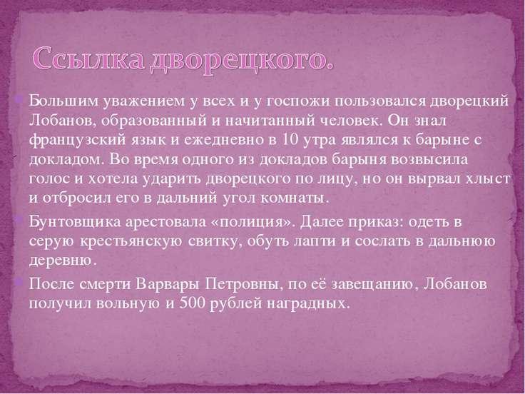Большим уважением у всех и у госпожи пользовался дворецкий Лобанов, образован...