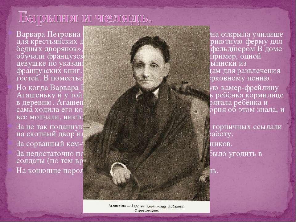 Варвара Петровна была противоречивым человеком. Она открыла училище для крест...