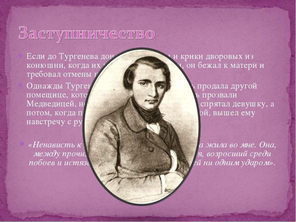 Если до Тургенева доносились стоны и крики дворовых из конюшни, когда их нака...