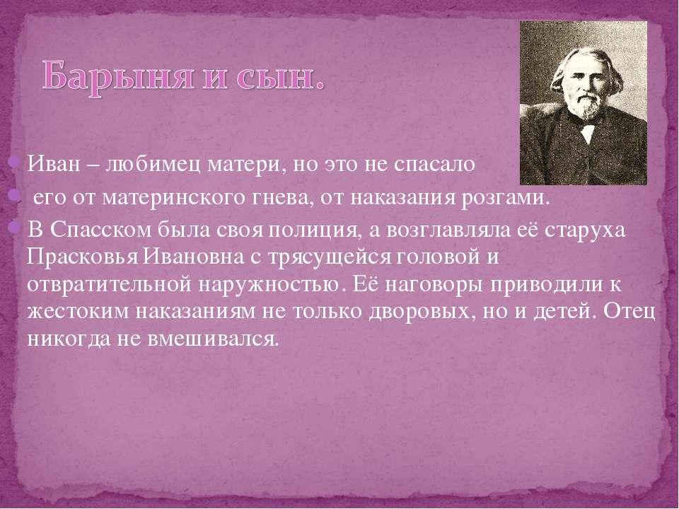 Иван – любимец матери, но это не спасало его от материнского гнева, от наказа...