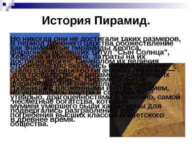 История Пирамид. В период Древнего царства обожествление фараонов, носивших т...